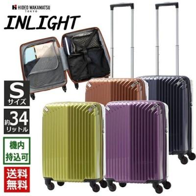 インライト Sサイズ キャリーケース 85-76460 スーツケース 小型 旅行かばん TSAロック 軽量 34L 2.6kg トランク キャリーバック