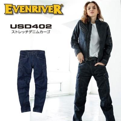 イーブンリバー USD402 ストレッチデニムカーゴ 作業着 作業服 メーカー在庫・お取り寄せ品