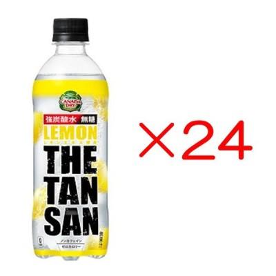 カナダドライ ザ・タンサン・レモン 490mlPET 24本 メーカー直送 代引き不可
