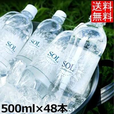 【48本】炭酸水 シリカ炭酸水 シリカ炭酸水SOL ソール天然水仕込み 500ml  炭酸 【代引き不可】シリカ 天然水シリカ ミネラル炭酸水 SOL