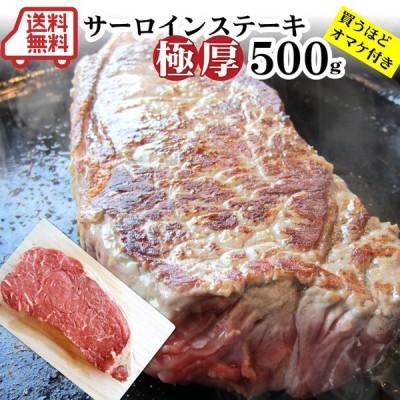 牛肉 肉 食品 極厚 500g サーロイン ステーキ リッチな 赤身 贅沢 ステーキ オーストラリア産 お取り寄せ グルメ お中元 父の日 ギフト 2021 送料無料