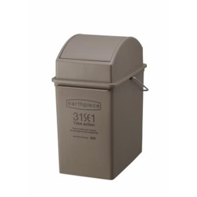 ゴミ箱 スイングダスト浅型 earthpiece(アースピース)ブラウン【代引き不可】【同梱B】