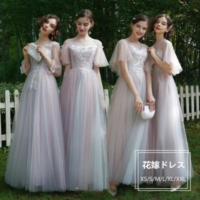 ロングドレス 花嫁 ブライズメイドドレス 結婚式 二次会 パーティードレス お呼ばれワンピース ドレス 演奏会ドレス 忘年会 上品