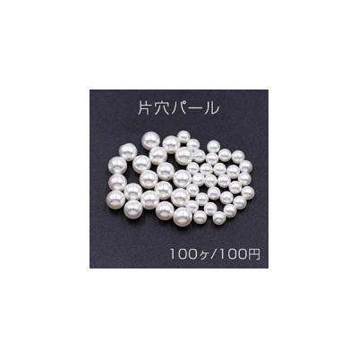 片穴パール 全球 6mm/4mm ホワイト【100ヶ】