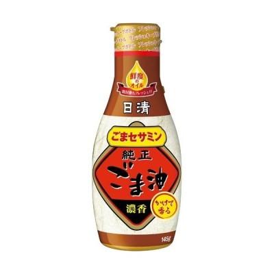 日清 かけて香る純正ごま油 ( 145g )/ 日清オイリオ
