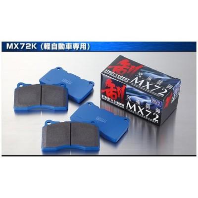 ENDLESS エンドレス ブレーキパッド MX72K フロント EP441MX72K セルボ・セルボ モード H18.11〜 HG21S