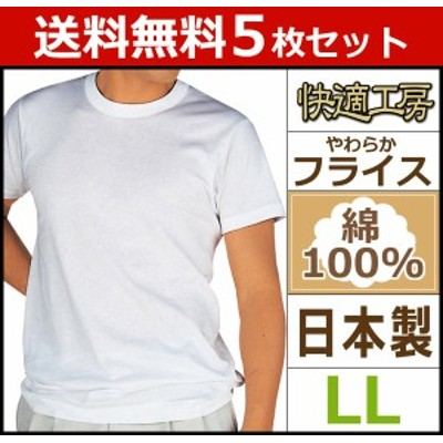 送料無料5枚セット 快適工房 半袖丸首Tシャツ LLサイズ 日本製 グンゼ GUNZE|メンズ 紳士 男性 半袖 半そで tシャツ 肌着 紳士肌着 男性