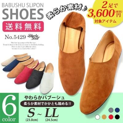 バブーシュ スエード レディース スリッポン 6色展開 対象品2足で3600円(税別) 婦人 靴 かかとが踏める