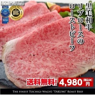 和牛 リブロース サーロイン ローストビーフ ギフト 黒毛和牛 ローストビーフ200g 肉 国産 ギフト Gift 牛肉 和牛 最上級 送料無料