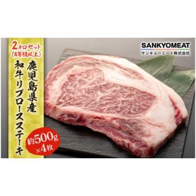 鹿児島県産和牛リブロースステーキ2kgセット(4等級以上)