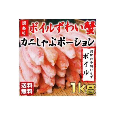 ズワイガニ 訳あり ボイル ずわいがに むき身 1kg  かに カニ 蟹 ずわい ズワイ
