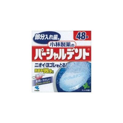 小林製薬 パーシャルデント(48錠入)