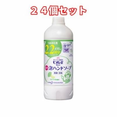 (24個セット)(詰替)花王 ビオレu 泡ハンドソープ シトラスの香り つめかえ 450ML*24個 まとめ買い