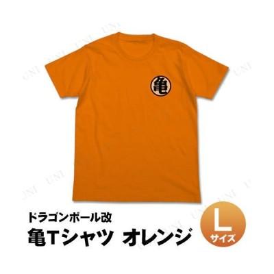 コスプレ 仮装 衣装 ハロウィン コスチューム ドラゴンボール改 亀Tシャツ オレンジ L