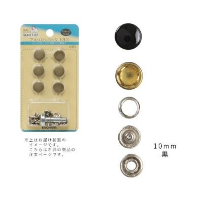 サンコッコー アメリカンホック 10mm 黒 メール便/宅配便可 sun10-44