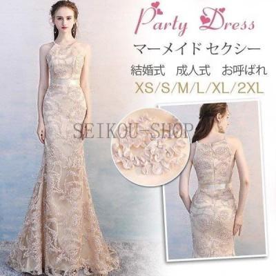 ロングドレス 演奏会 大人 ドレス マーメイドドレス 上品 パーティードレス 結婚式 ドレス 発表会 ウェディングドレス パーティー 二次会