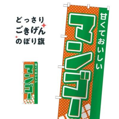 マンゴー のぼり旗 21281