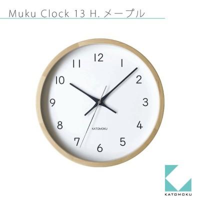 掛け時計 KATOMOKU muku clock 13 メープル km-104HM 連続秒針 名入れ対応品
