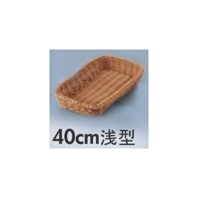 樹脂バスケット 角長 40cm浅型 ナチュラル(茶)