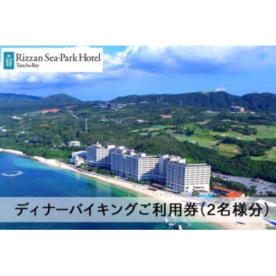 リザンシーパークホテル谷茶ベイ 選べるディナーバイキング (ペア)ご利用券
