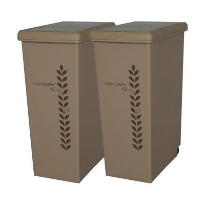 ゴミ箱 スライドペール サンドベージュ 45L ( 2コ組 )