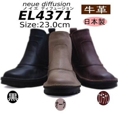 [1点限りの大特価!50%off!]neue diffusion EL4371 23.0cmのみ[牛革・幅広4E・日本製・婦人ブーツ]
