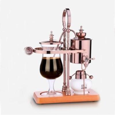 コーヒーメーカー おしゃれ  サイフォン ベルギー 王室 ロイヤル 3色
