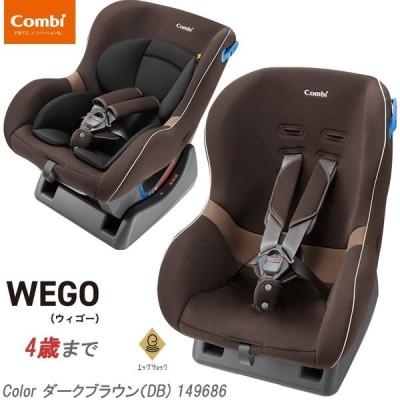 【送料無料】コンビ ウィゴー エッグショックLH ダークブラウンDB 149686 チャイルドシート combi日本製 コンパクト エッグショック搭載