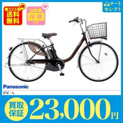 電動自転車 人気 安い  パナソニック ビビ・L 26インチ 24インチ (東北 関東 中部 関西)送料無料