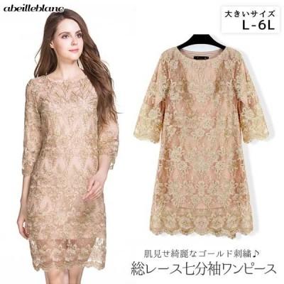 ワンピース ドレス 花柄刺繍 総レース 七分袖 ひざ上 レディース 大きいサイズ L/2L/3L/4L/5L/6L