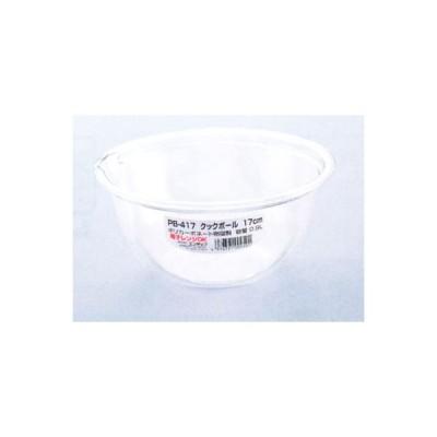 PB-417 クックボール(17cm)ポリカーボネイト樹脂製 耐熱140度 電子レンジ可 日本製