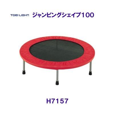 トーエイライトTOEILIGHT【20%OFF】ジャンピングシェイプ100 H7157 トランポリン