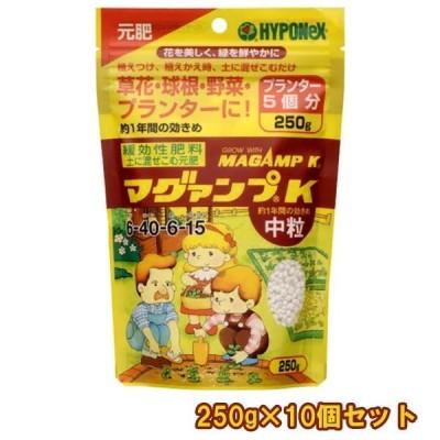 ハイポネックス 肥料 草花・球根・野菜・プランターに マグァンプK 中粒 250g ×10個セット 送料無料