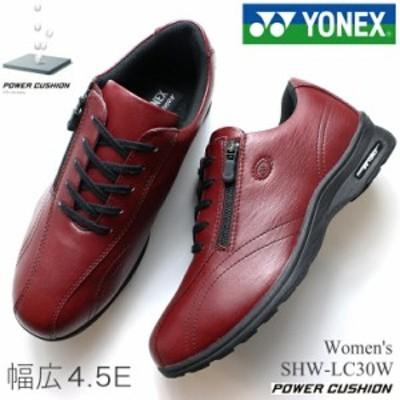 ヨネックス ウォーキングシューズ レディース YONEX パワークッション LC30W SHW-LC30W ダークレッド 幅広 4.5E 婦人靴 歩きやすい カジ