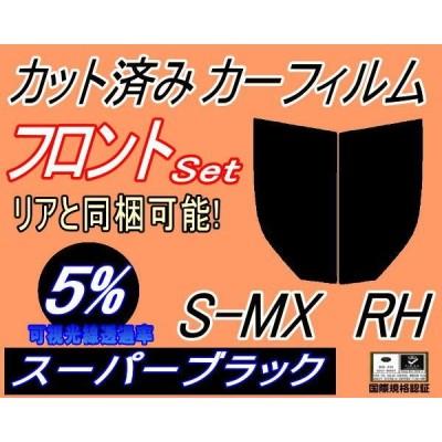 フロント (s) S-MX RH (5%) カット済み カーフィルム SMX RH1 RH2 ホンダ