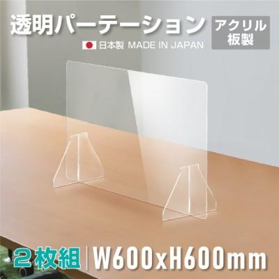 2枚組 透明アクリルパーテーション W600×H600mm 特大足付き 安定性抜群 クラスター拡大防止 デスク用スクリーン 衝立 間仕切り(fapc-6060-2set)