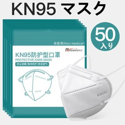 KN95 マスクとはKN95マスク 50枚 使い捨て ホワイト 夏用マスク 米国N95同等 3D立体 5層構造 不織布マスク 男女兼用 大人要 花粉 PM2.5 防塵 飛沫感染対策100枚