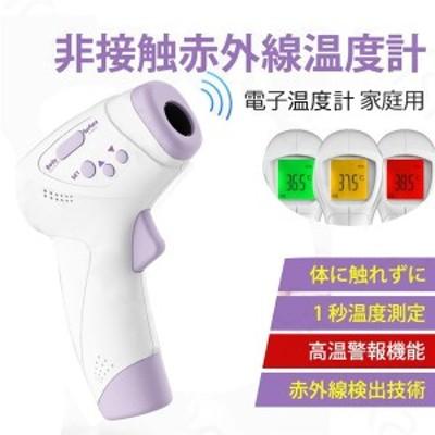 【送料無料】温度計 赤外線温度計 非接触電子温度計 日本語取扱説明書付き ギフト デジタルディスプレイ 1秒測定