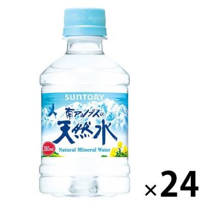 天然水 280ml × 24本