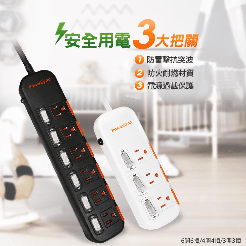 POWESYNC群加新安規防塵蓋延長線 TS3X0018-黑色