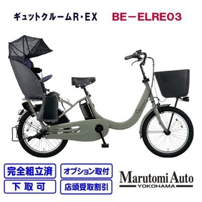 【在庫あり】【即納】 電動自転車 パナソニック ギュットクルームR・EX マットオリーブ ギュットクルームR 2020年 BE-ELRE03