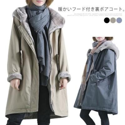 裏ボアコート レディース 中綿コート ロングコート 裏ボア 裏起毛 トレンチコート ロング丈 フード付き 長袖 ポケット付き ゆったり 厚手 アウター