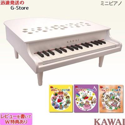 【Wダブル特典&ミニピアノ専用曲集3冊セット(A)】カワイ ミニピアノ P-32 1162 ホワイト 楽器玩具 おもちゃ ピアノ KAWAI