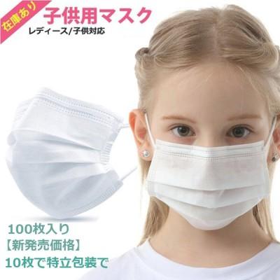 子供用マスク(14×9.5)小顔 使い捨て マスク小さめ サージカルマスク 児童用 100枚入り マスク 少し小さめ マスク小さめ 大人用マスク(17.5×9.5)