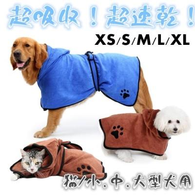 犬用バスローブ ガウン ペット用品 小型犬 中型犬 大型犬 わんちゃん用 犬用品 猫 ペットタオル 犬用タオル シャワー お風呂 水浴び 散歩