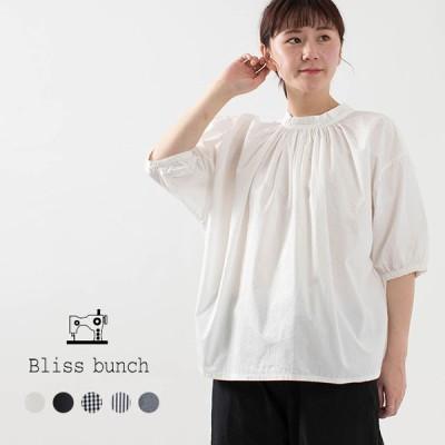 Bliss bunch 2WAYギャザーシャツ 614-207 ナチュラルファッション ナチュラル服 40代 50代 大人コーデ 大人かわいい カジュアル シンプル ベーシック