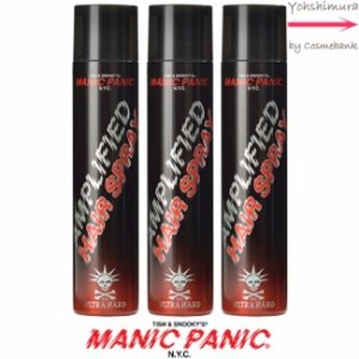 【x3本セット】マニックパニック アンプリファイド ヘアスプレー 130g 整髪料<ウルトラハード・香料>マニパニ