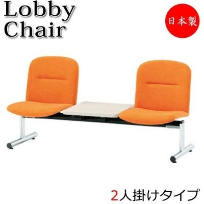 ロビーチェア 2人掛 2人用 長椅子 ベンチ 待合イス 椅子 背付 テーブル付 スチール脚 布張り ビニールレザー張り FU-0183