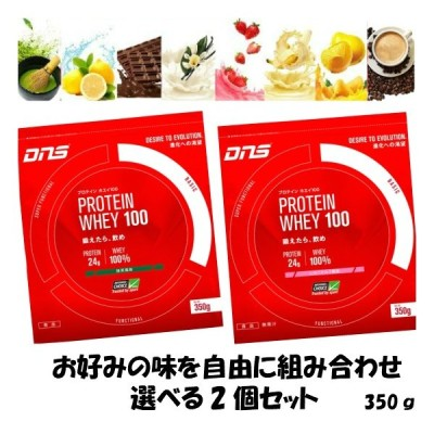 2個セット DNS プロテインホエイ100 350g カフェオレ/抹茶/レモン/プレミアムチョコ/リッチバニラ/いちごミルク/バナナオレ/トロピカルマンゴー 小袋