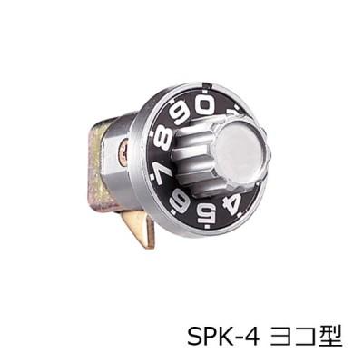 NASTA ナスタ SPK-4-Y ダイヤル錠 戸建 集合ポスト用 ヨコ型